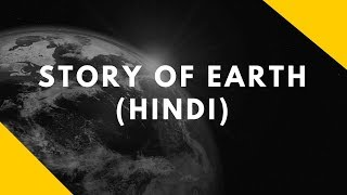 Formation of earth in HINDI