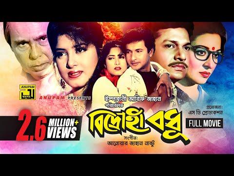 Xxx Mp4 Bidrohi Bodhu Alamgir Shabana Moushumi Amp Bapparaj Bangla Full Movie 3gp Sex