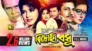 Bidrohi Bodhu | বিদ্রোহী বধু | Alamgir, Shabana, Moushumi & Bapparaj | Bangla Full Movie