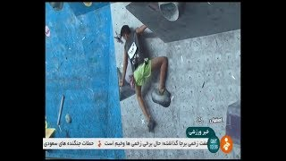Iran Indoor Bouldering rock climbing compete, Isfahan مسابقات صخره نوردي بولدرينگ داخل سالن اصفهان