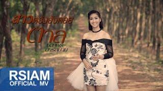 สาวตรังยังคอย : ตาล ชยาพร อาร์ สยาม [Official MV]
