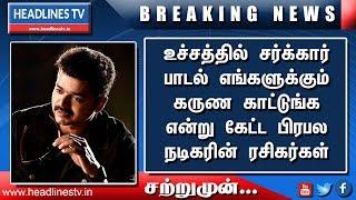 Sarkar Movie Latest News   sarkar Vijay Simtaangaran Song   AR Murgadoss   Sarkar Lyric Videos
