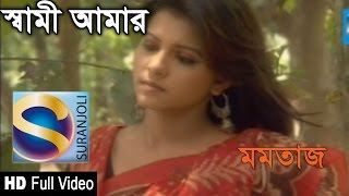 Shami Amar - Momtaz - Full Video Song