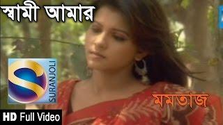 Shami Amar - Momtaz - Full Video Song