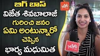 Bigg Boss Telugu Winner Siva Balaji Wife Madhumitha Interview | Jr NTR | #Biggboss | YOYO TV Channel