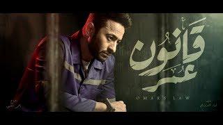 الإعلان الأول - مسلسل قانون عمر  - رمضان 2018 - (حمادة هلال)