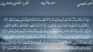 سورة الروم كاملة بصوت الشيخ أحمد العجمي