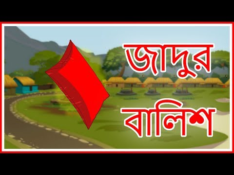 জাদুর বালিশ | Moral Stories for Kids In Bangla | Bangla Cartoon | Maha Cartoon TV XD Bangla