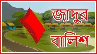 জাদুর বালিশ   Moral Stories for Kids In Bangla   Bangla Cartoon   Maha Cartoon TV XD Bangla