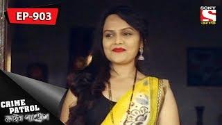 Crime Patrol - ক্রাইম প্যাট্রোল - Bengali - Ep 903 - 21st July, 2018
