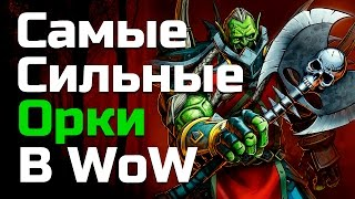 Самые сильные Орки в World of Warcraft