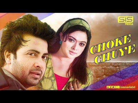 Chokh Chuye Bolte Chai   Shakib Khan   Shahara   Bangla Movie Song   Prem Koyedi   SIS Media