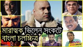 মারাত্মক ভিলেন সঙ্কটে বাংলা চলচ্চিত্র। Bangal Movie News 2017