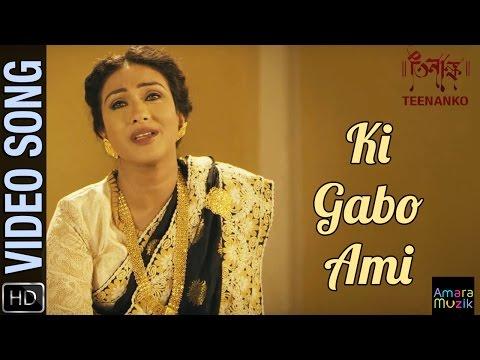 KI GABO AMI | Full Video Song | Teenanko Bengali Movie 2016 | Rituparna | Madhubanti | Arko |