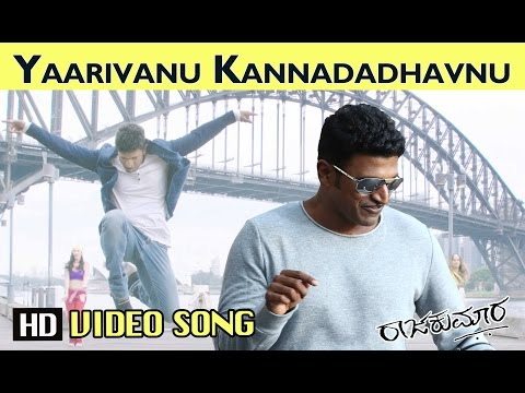 Download YAARIVANU KANNADADHAVNU HD VIDEO SONG | PUNEETH RAJKUMAR | HARIKRISHNA | SANTOSH | RAAJAKUMARA