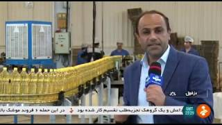 Iran Cooking oil production, Dezful county توليد روغن خوراكي شهرستان دزفول ايران