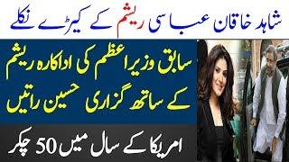 Shahid Khaqan Abbasi And Resham | Spotlight