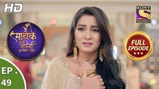 Main Maayke Chali Jaaungi Tum Dekhte Rahiyo - Ep 49 - Full Episode - 16th November, 2018