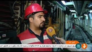Iran made Three meters diameter Wastewater Tunnel, West of Tehran city تونل فاضلاب غرب تهران ايران