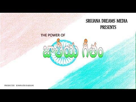 Xxx Mp4 The Power Of Jatiya Gitam Film By Raj Kiran Yadav Srujana Dreams Media 3gp Sex