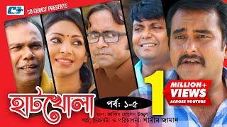 Hatkhola | Episode 01-05 | Fazlur Rahman Babu | Prova | Akhomo Hasan | Bangla Comedy Natok 2018