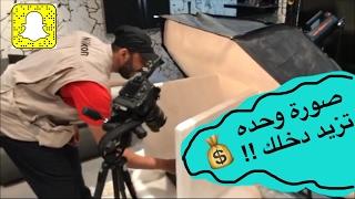 #سناب_هيثم : كيف تصور صورة وتدخل منها دبل  !!
