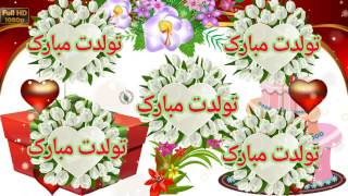 Birthday Wishes in Persian, Greetings, Messages, Ecard, Animation, Latest Happy Birthday Video