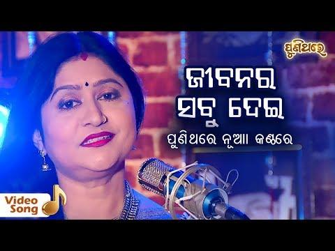 Jibanara Sabu Dei |  Old Odia Film Song | Namita Agrawal | Punithare