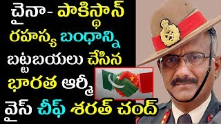 Indian Army Vice Chief Sarath Chand Sensational Comments On Pakistan And China Relationship