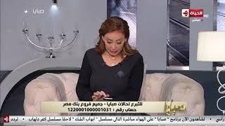 """صبايا مع ريهام سعيد - ريهام سعيد  توجه رسالة نارية لكل العاملين في """"بنك مصر"""""""