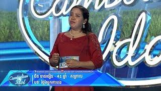 Cambodian Idol Season 3   Judge Audition Week 1   ជិន ចាន់ធឿន   ថ្ងៃស្អែកការបង