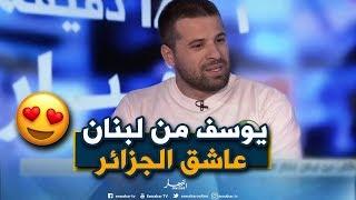 شاب من لبنان إختار الإستقرار بالجزائر..وهذه هي رسائله للشباب