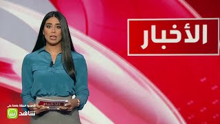 #نشرة_التاسعة|تعرفوا على أضرار الأمطار في جدة والطائف