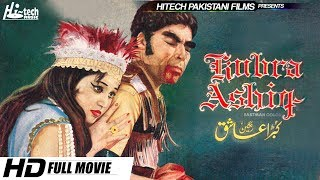 KUBRA ASHIQ - RANGEELA, NISHO - (FULL MOVIE) - OFFICIAL PAKISTANI MOVIE