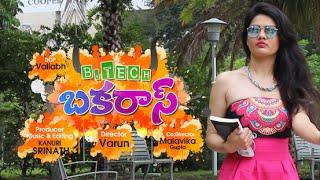 B Tech Bakaras || Telugu Comedy Short Film 2016 || With English Subtitles