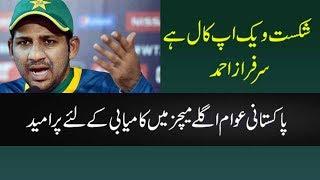 Beat is a  Wake -up call-Sarfraz Ahmed  | Sarfraz Ahmed | Asia Cup 2018 | Pakistan VS India
