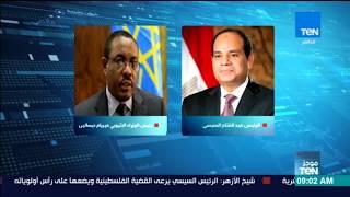 موجز TeN- اليوم.. الرئيس السيسي يلتقي رئيس وزراء إثيوبيا لبحث العلاقات الثنائية بين البلدين