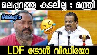 മണ്ടത്തരം വിളമ്പി LDF മന്ത്രി ജയരാജൻ | EP Jayaraj troll video Malayalam