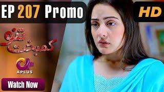 Drama | Kambakht Tanno - Episode 207 Promo | Aplus Dramas | Shabbir Jaan, Tanvir Jamal, Sadaf Ashaan