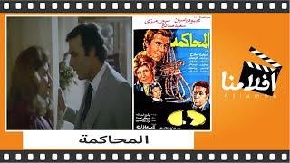 الفيلم العربي - المحاكمة - بطولة محمود ياسين وسهير رمزي وسعيد صالح