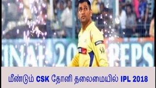 மீண்டும் CSK தோனி தலைமையில் IPL 2018|Dhoni Will lead CSK in 2018 IPL