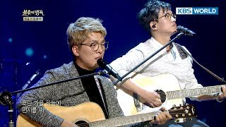 """Team """"That Summer, Dongmulwon"""" - A Letter to a Cloudy Autumn Sky [Immortal Songs 2 / 2017.11.18]"""