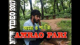 Amrao Pari    আমরা ও পারি     shafkat omar    Short Film 2017   