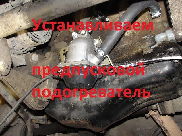 Подогрев двигателя ваз 2115 своими руками