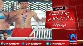 Seed Afridi won world Martial arts championship