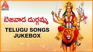 Bejawada Kanaka Durgamma Telugu Songs | Durga Devi Devotional Songs Jukebox