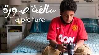 فيلم سالفة صورة | A Picture Film