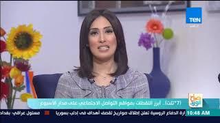 صباح الورد - أبرز اللقطات بمواقع التواصل الاجتماعي على مدار الأسبوع مع شريف أسعد