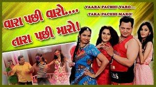 Vaara Pachhi Varo Tara Pachhi Maro - Double Meaning Comedy Gujarati Full Natak 2015