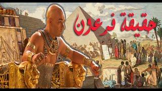 حقيقة فرعون من القرآن - والخطأ حول تسمية القدماء المصريين بالفراعنة